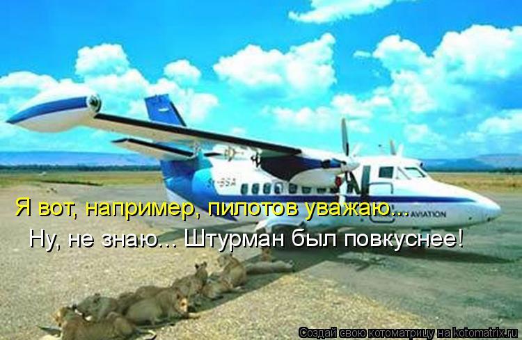 http://kotomatrix.ru/images/lolz/2011/06/01/920456.jpg