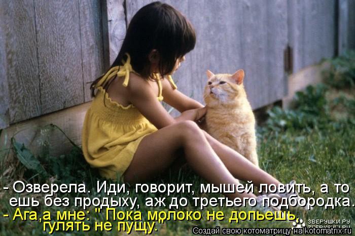 http://kotomatrix.ru/images/lolz/2011/06/07/924893.jpg
