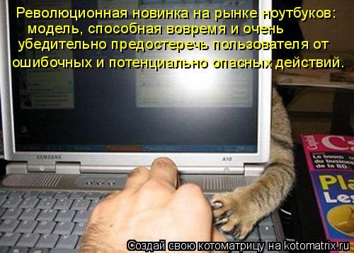 Котоматрица - Революционная новинка на рынке ноутбуков: модель, способная вовремя и