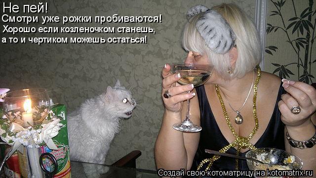 Котоматрица: Не пей! а то и чертиком можешь остаться! Хорошо если козленочком станешь, Смотри уже рожки пробиваются!