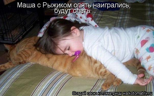 Котоматрица: Маша с Рыжиком опять наигрались, будут спать...