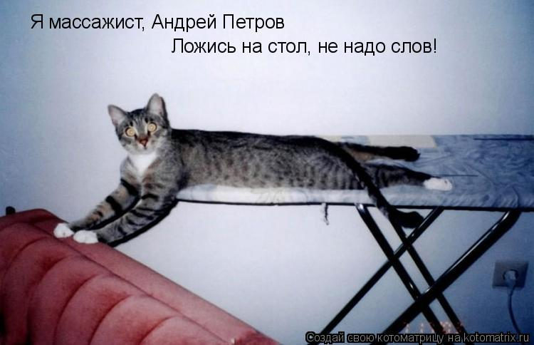 Котоматрица: Я массажист, Андрей Петров Ложись на стол, не надо слов!