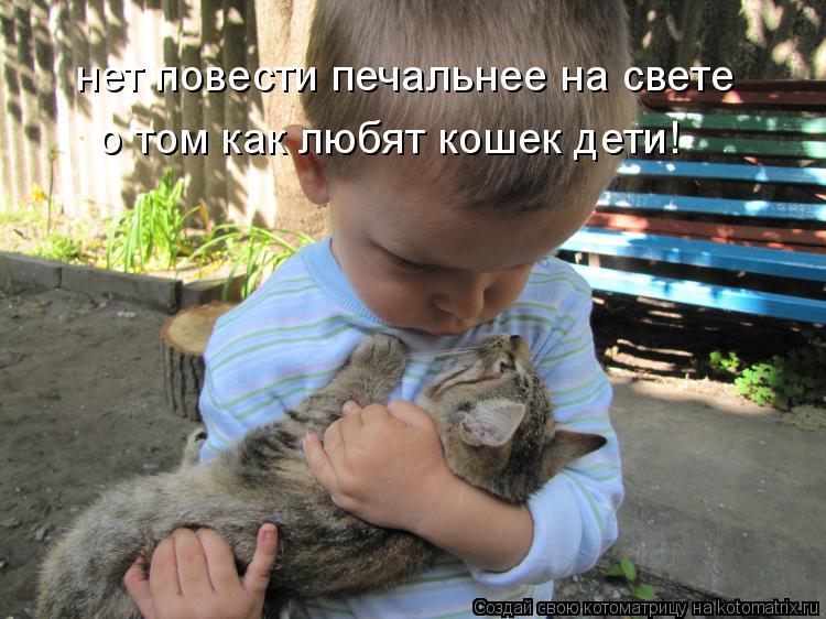 Котоматрица: нет повести печальнее на свете о том как любят кошек дети!