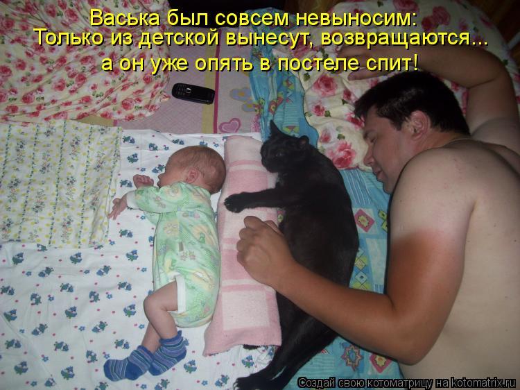 Котоматрица: Васька был совсем невыносим: Только из детской вынесут, возвращаются... а он уже опять в постеле спит!
