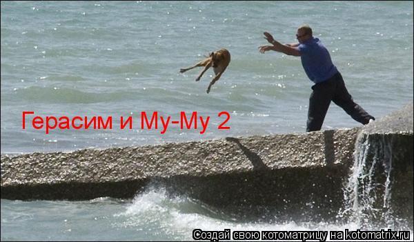 Котоматрица: Герасим и Му-Му 2