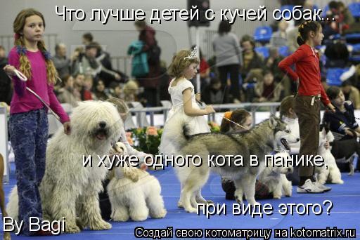 Котоматрица: Что лучше детей с кучей собак... и хуже одного кота в панике, при виде этого? By Bagi