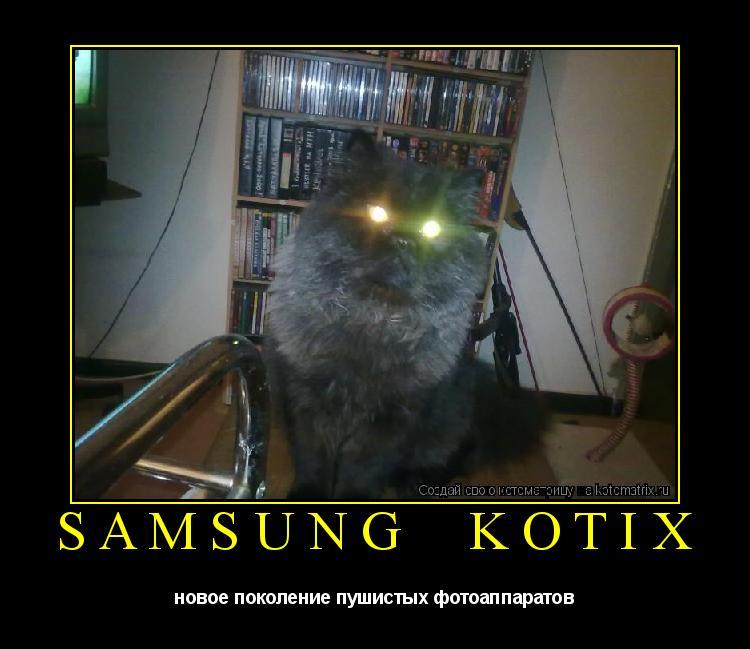 Котоматрица: SAMSUNG  KOTIX новое поколение пушистых фотоаппаратов