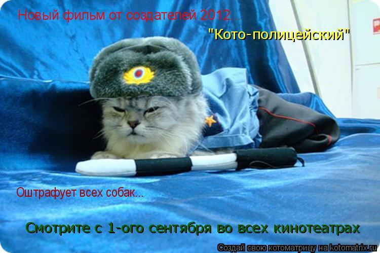 """Котоматрица: Новый фильм от создателей 2012... """"Кото-полицейский"""" Оштрафует всех собак... Смотрите с 1-ого сентября во всех кинотеатрах"""