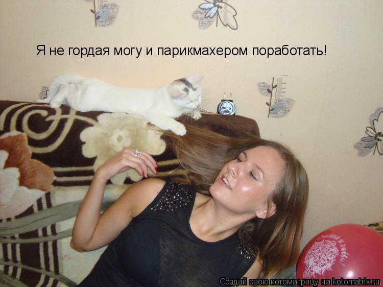 Котоматрица: Я не гордая могу и парикмахером поработать!