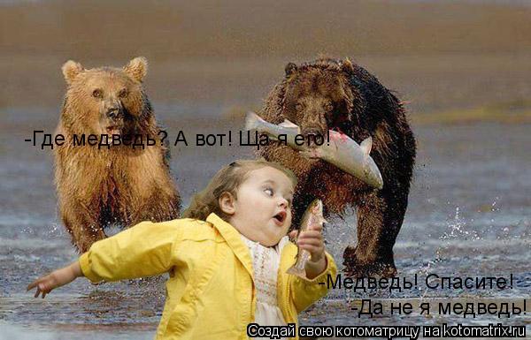 потолок если сон где убегаешь от медведя людей