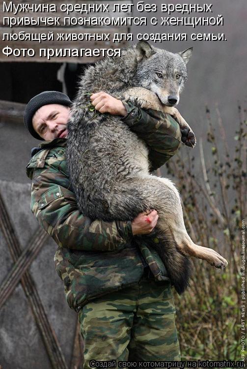 Котоматрица: Мужчина средних лет без вредных привычек познакомится с женщиной любящей животных для создания семьи. Мужчина средних лет без вредных  при