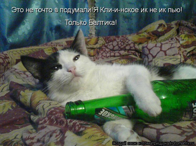 Котоматрица: Это не точто в подумали!Я Кли-и-нское ик не ик пью! Только Балтика!