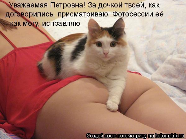 Котоматрица: Уважаемая Петровна! За дочкой твоей, как  договорились, присматриваю. Фотосессии её  как могу, исправляю.