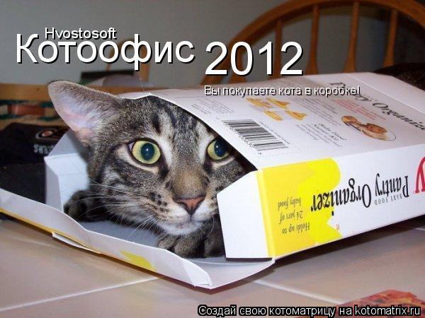 Котоматрица: Котоофис Hvostosoft 2012 Вы покупаете кота в коробке!