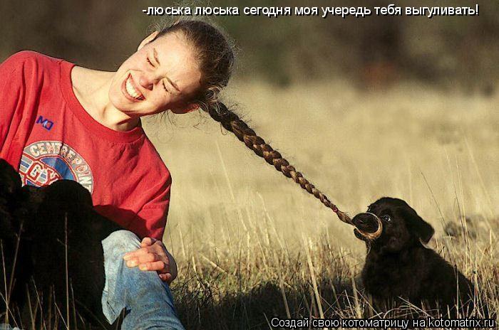 Котоматрица: -люська люська сегодня моя учередь тебя выгуливать!