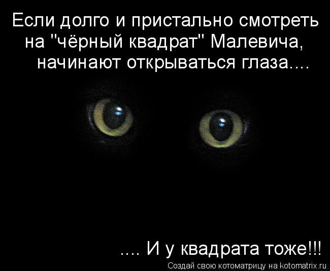 """Котоматрица: Если долго и пристально смотреть на """"чёрный квадрат"""" Малевича, начинают открываться глаза.... .... И у квадрата тоже!!!"""
