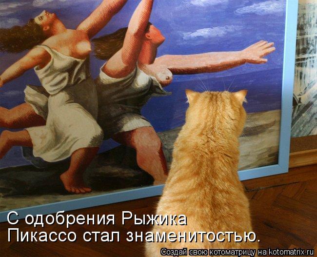 Котоматрица: С одобрения Рыжика  Пикассо стал знаменитостью.