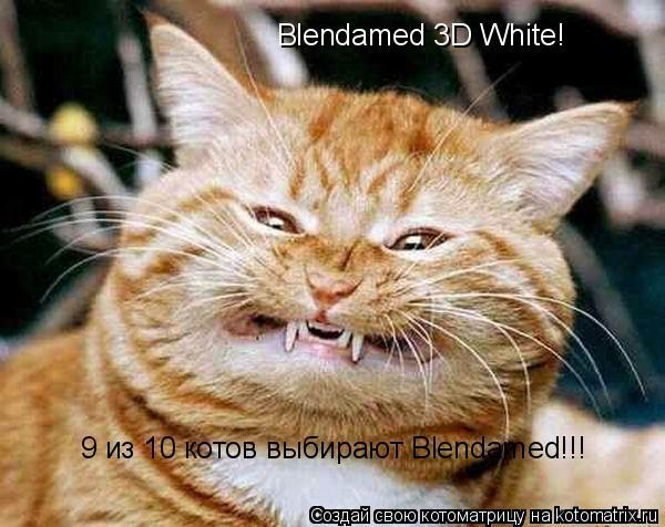 Котоматрица: Blendamed 3D White! 9 из 10 котов выбирают Blendamed!!!
