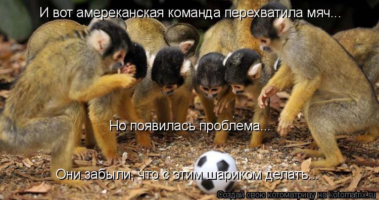 Котоматрица: И вот амереканская команда перехватила мяч... Но появилась проблема... Они забыли, что с этим шариком делать...