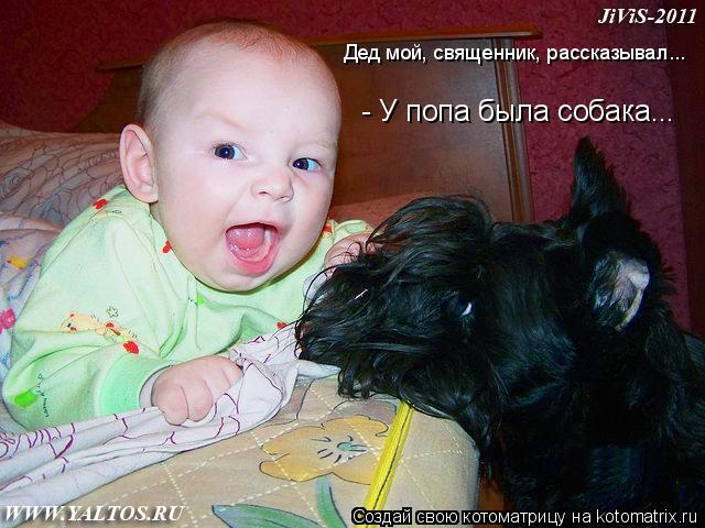 Котоматрица: Дед мой, священник, рассказывал... - У попа была собака...