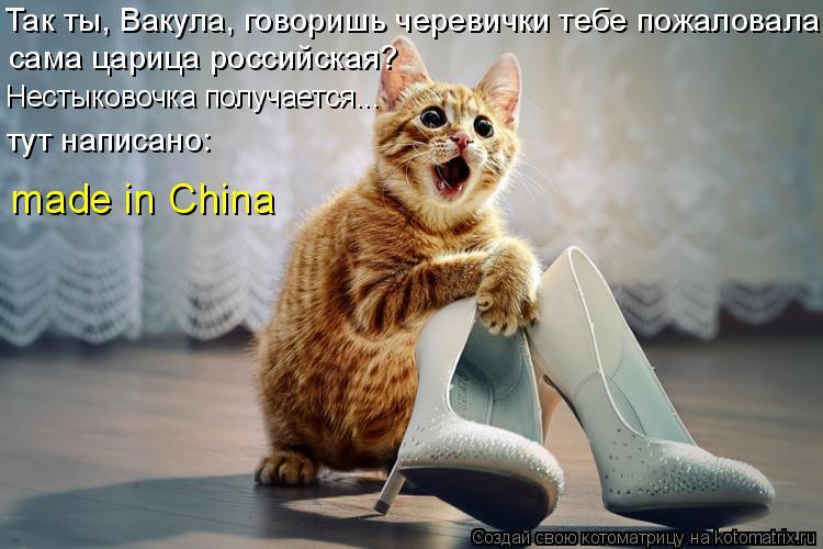 Котоматрица - Так ты, Вакула, говоришь черевички тебе пожаловала  сама царица россий