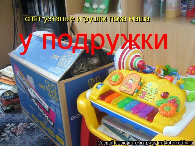 Котоматрица: спят усталые игрушки пока маша у подружки