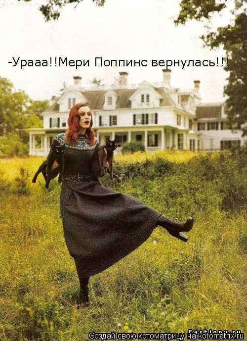 Котоматрица: -Урааа!!Мери Поппинс вернулась!!!