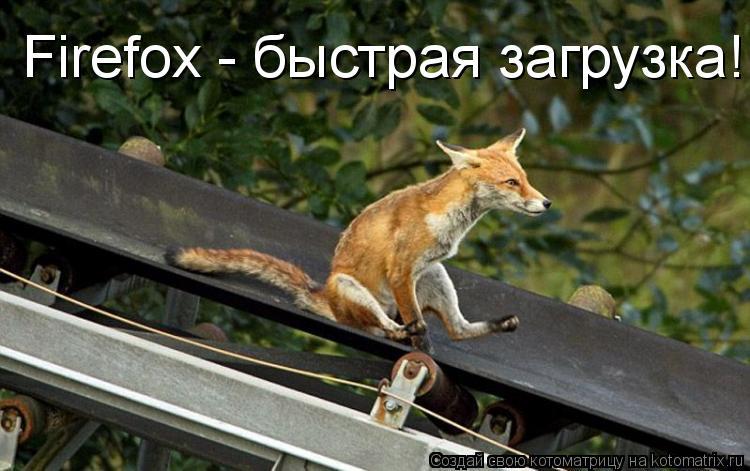 Котоматрица: Firefox - быстрая загрузка!