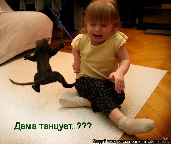 Котоматрица: Дама танцует..???