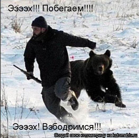 Котоматрица: Ээээх!!! Побегаем!!!! Ээээх! Взбодримся!!!