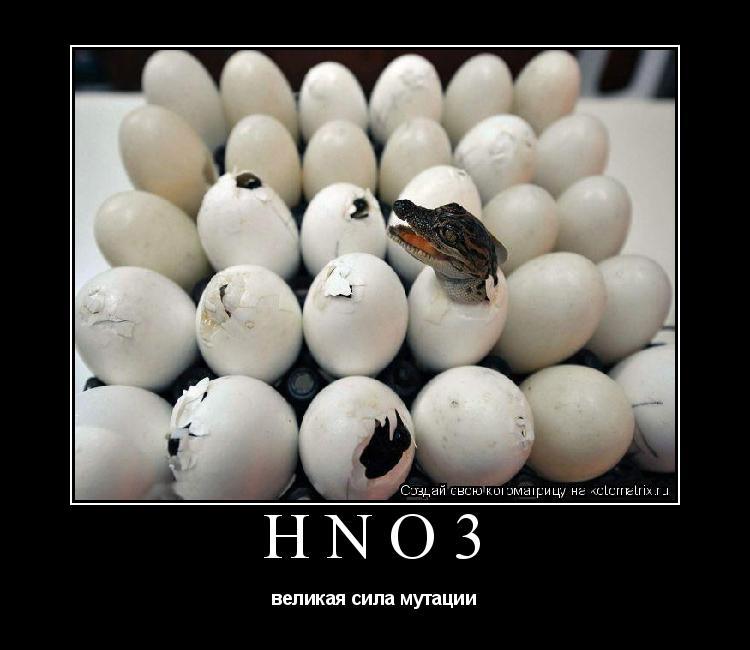 Котоматрица: HNO3 великая сила мутации