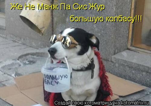 Котоматрица: Же Не Манж Па Сис Жур  большую колбасу!!!