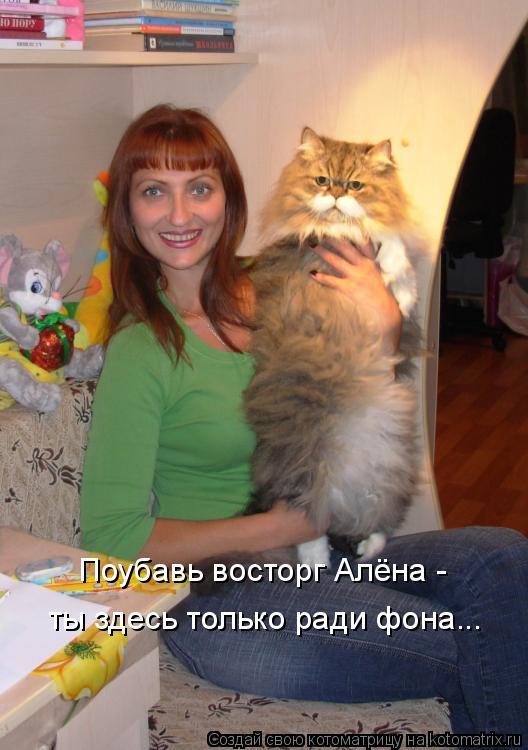 Котоматриця!)))) - Страница 9 1054296