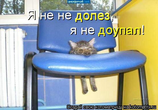 Котоматрица: Я не не долез, я не доупал! долез доупал