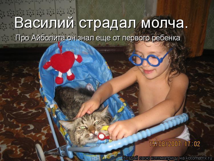 Котоматрица: Василий страдал молча. Про Айболита он знал еще от первого ребенка