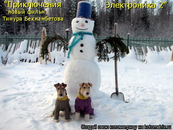 "Котоматрица: ""Приключения  Электроника 2"" новый фильм  Тимура Бекмамбетова"