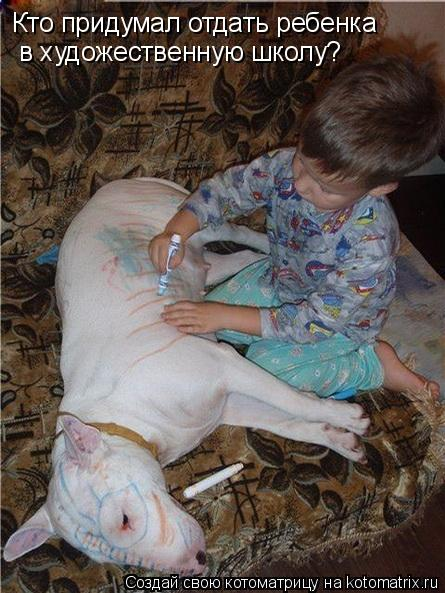 Котоматрица: Кто придумал отдать ребенка  в художественную школу?
