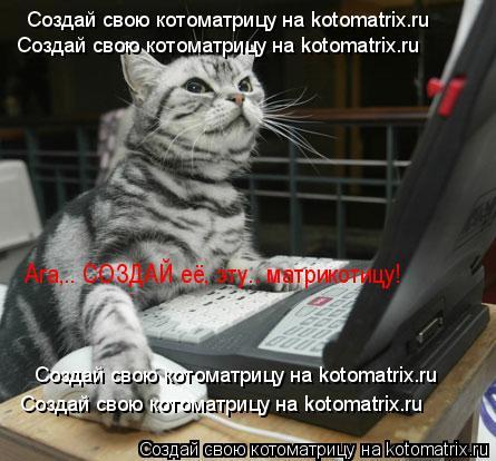 Котоматрица: Создай свою котоматрицу на kotomatrix.ru Создай свою котоматрицу на kotomatrix.ru Создай свою котоматрицу на kotomatrix.ru Создай свою котоматрицу на
