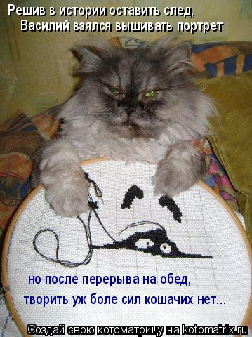 Котоматрица - Решив в истории оставить след,  Василий взялся вышивать портрет творит