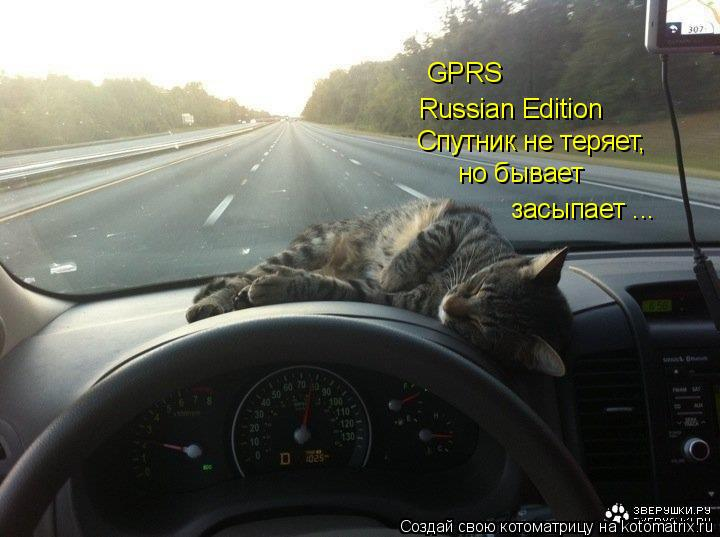 Котоматрица: GPRS Russian Edition Спутник не теряет,  но бывает засыпает ...