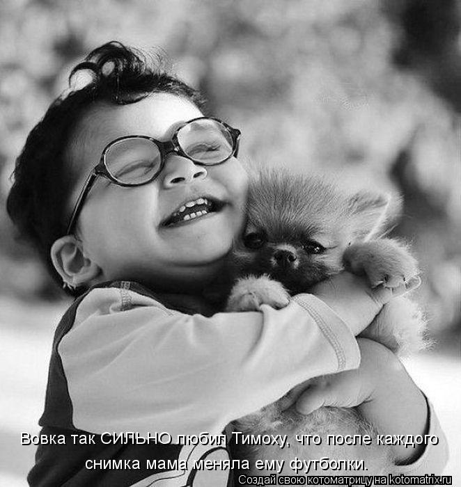 Котоматрица: Вовка так СИЛЬНО любил Тимоху, что после каждого  снимка мама меняла ему футболки.