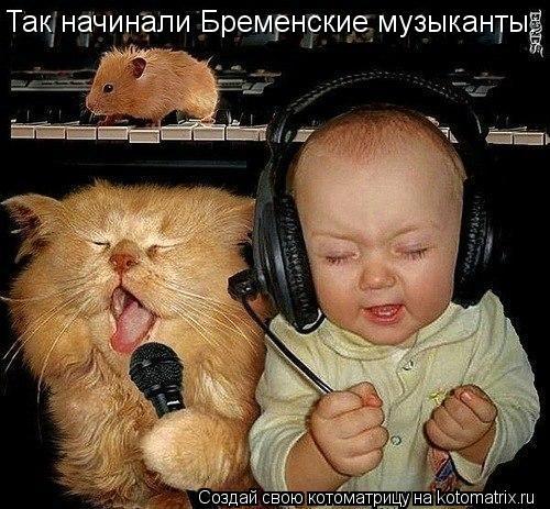 Котоматрица: Так начинали Бременские музыканты.