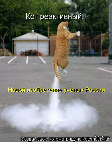 Котоматрица: Кот реактивный.. Новой изобретение ученых России