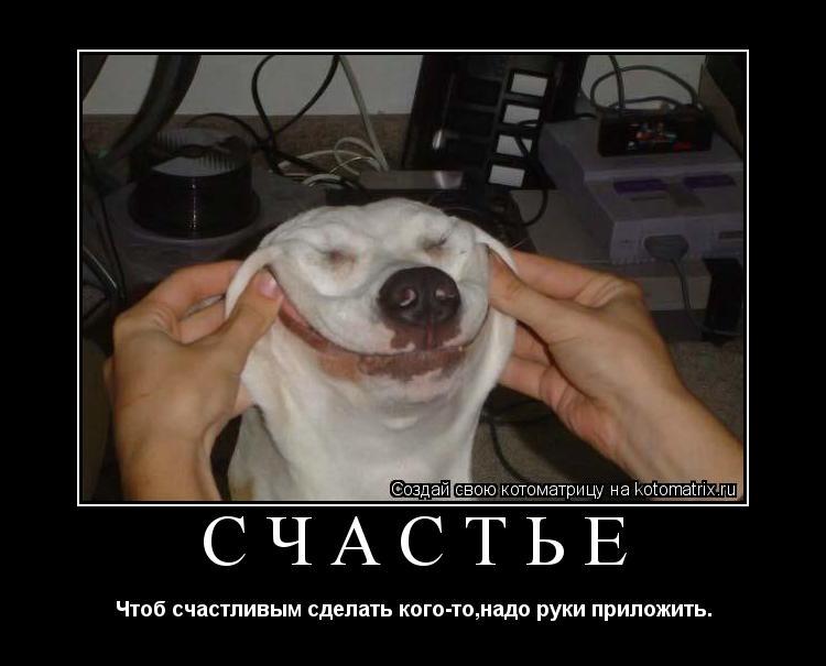 Котоматрица: счастье Чтоб счастливым сделать кого-то,надо руки приложить.