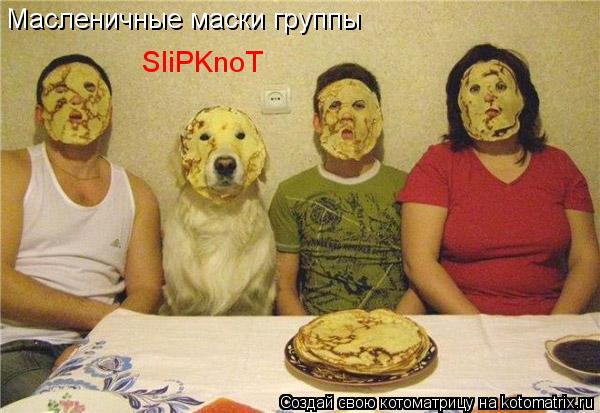 Котоматрица: Масленичные маски группы SliPKnoT