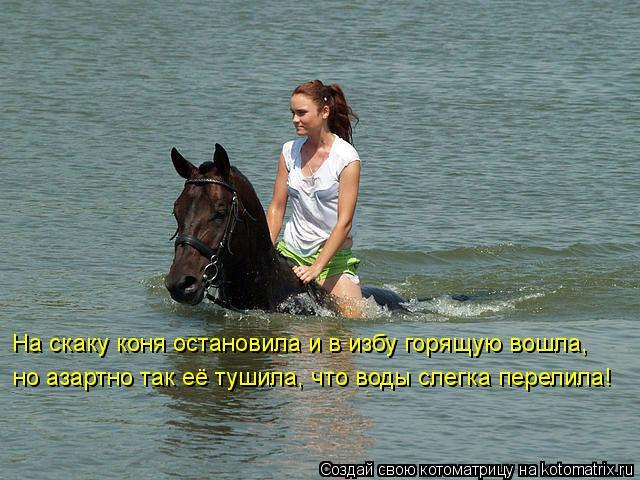 Стих про женщину коня на скаку остановит