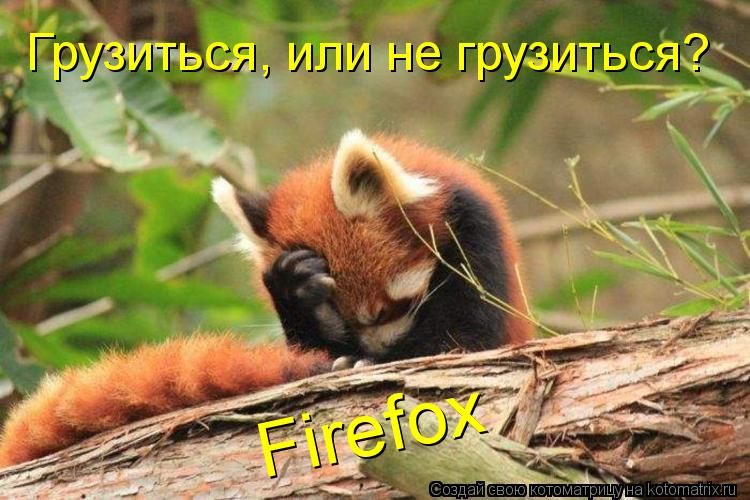 Котоматрица: Firefox Грузиться, или не грузиться?