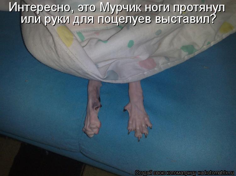 Не хозяйка своим рукам и ногам