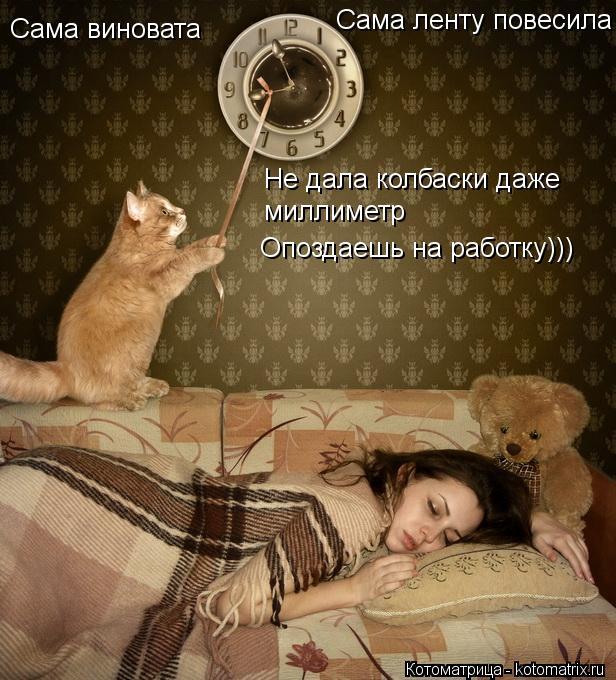 Сон в котом ты опаздываешь на свою свадьбу