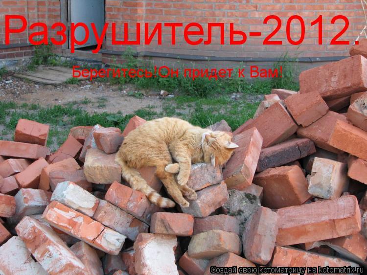 Котоматрица: Разрушитель-2012. Берегитесь!Он придет к Вам!